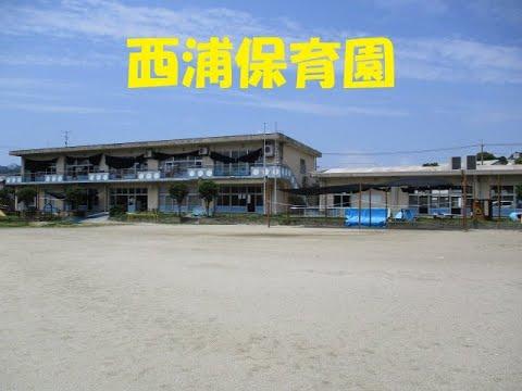 Nishiura Nursery School