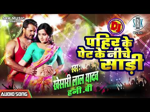 Khesari Lal Yadav | Pahir Ke Pet Ke Niche Saari | Superhit BhojpurI DJ Song