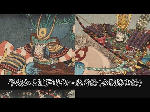 武者絵~平安から江戸時代~