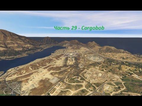 GTA 5 прохождение На PC - Часть 29 - Cargobob