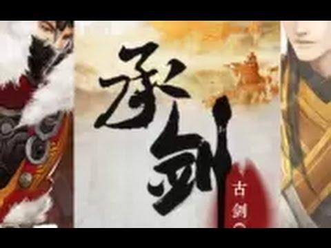 【滿漢原創】承劍——古劍OL門派群像【老乾媽×特曼×裂天×倫桑×小魂×楚歌】