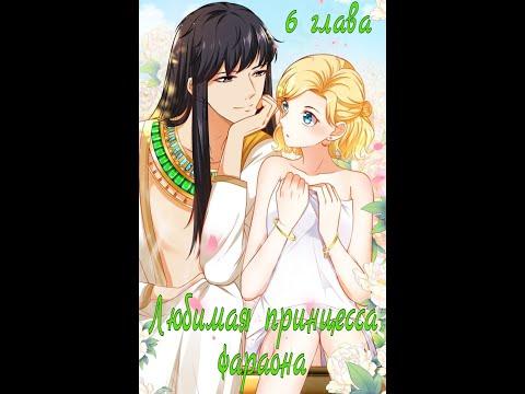 "Озвучка манги ""Любимая принцесса фараона"" 6 глава"