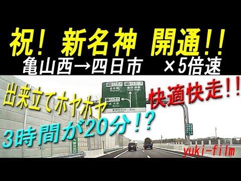 祝。新名神高速、開通。亀山西JCT→四日市JCT。×5倍速。SHIN-MEISHIN EXPRESSWAY. Mie/Japan.