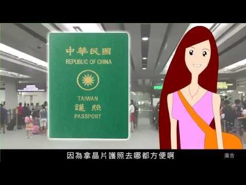 外交部領事事務局「晶片護照安全便捷(國語版3分鐘)」宣導短片