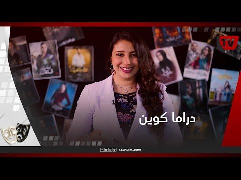 دراما كوين | ظلم الستات والسوشيال يسيطران على مسلسلات رمضان