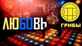 ГРИБЫ- Любовь (Unofficial Video)