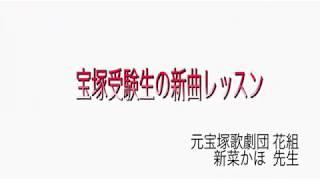 新菜先生の新曲レッスン⑤のサムネイル