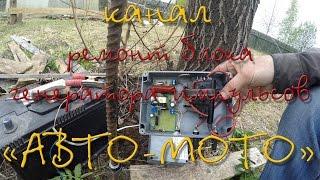 Ремонт генератора импульсов (электропастух, электроизгородь)
