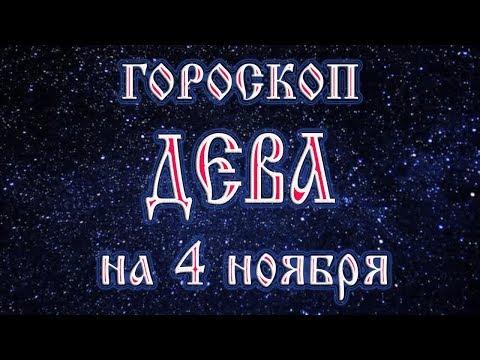 Гороскоп на 8 января любовный