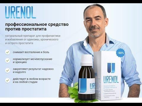 youtube Urenol (Уренол) - средство для восстановления мужского здоровья