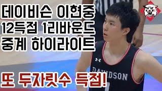 """""""오늘도 두자릿수 득점!"""" 이현중 12득점 1리바운드 하이라이트 Hyunjung Lee Davidson vs St. Joseph's Highlight"""