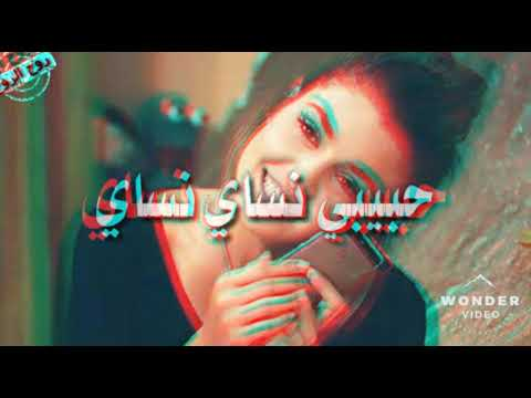 حبيبي نساي نساي / شيرين / تصميمي 😻