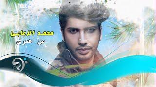 اغاني طرب MP3 محمد الزعابي - من عمري / Offical Audio تحميل MP3