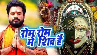 #Ritesh_Pandey ने गाया महाकाल का जबरदस्त वीडियो सांग - Bhojpuri Shiv Bhajan 2020 - Download this Video in MP3, M4A, WEBM, MP4, 3GP