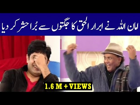 The Legend Ammanullah Making Fun of Ibrar ul Haq | Cyber Tv