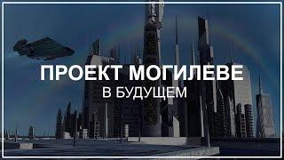 ПРОЕКТ МОГИЛЕВЕ В БУДУЩЕМ/ THE MOGILEV PROJECT IN THE FUTURE