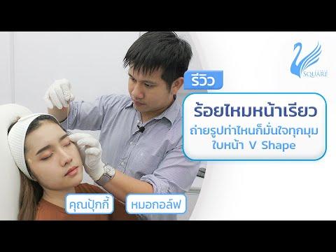 V Square Clinic