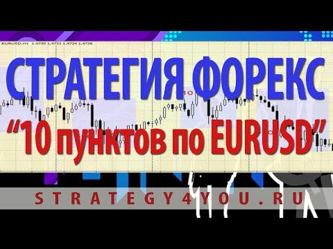 One night stand forex strategy