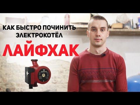 Как починить электрокотел быстро и просто  ЛАЙФХАК   Термофизика