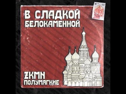 Полумягкие и ZKMN - В сладкой белокаменной (EP 2020).