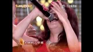李亞萍 上 超級夜總會 節目-現場LIVE演唱 醒來吧雷夢娜