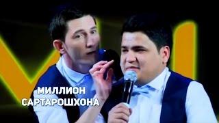 МИЛЛИОН - САРТАРОШХОНА
