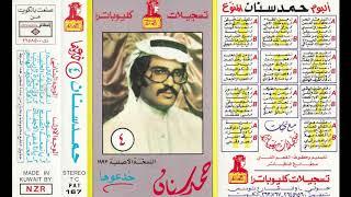 تحميل اغاني مجانا يا ناعس الاجفان - حمد سنان