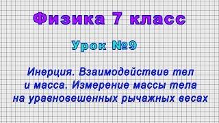 Физика 7 класс Урок 9 - Инерция. Взаимодействие тел и масса. Измерение массы тела.