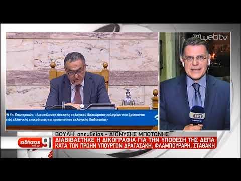 Στην βουλή η δικογραφία κατά Δραγασάκη, Φλαμπουράρη, Σταθάκη για την ΔΕΠΑ | 10/01/2020 | ΕΡΤ