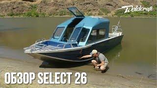 Катера с кабиной для рыбалки