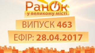 Утро в Большом Городе – Выпуск 463 – 28.04.2017