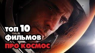 ТОП 10 ЛУЧШИХ ФИЛЬМОВ ПРО КОСМОС ПО КИНОПОИСКУ!