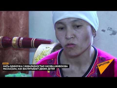 Жить втроем на 4 500 сомов — история матери-одиночки с инвалидностью