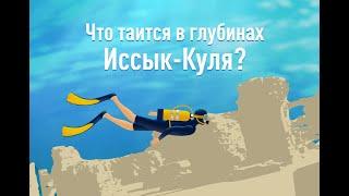 Хищники Иссык-Куля! Интересные факты об удивительном озере КР