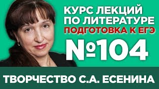 С.А. Есенин (анализ тестовой части) | Лекция №104