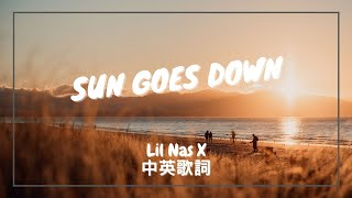 【夕陽西下】Lil Nas X - SUN GOES DOWN 中英歌詞