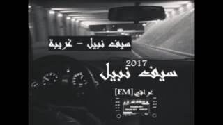 [ عراقي 2017 ] سيف نبيل - غريبه - بطيئ تحميل MP3