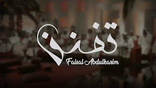 تفنن - فيصل عبدالكريم ( جلسة خاصة ) 2020 تحميل MP3
