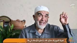 الشيخ رائد صلاح في لقاء خاص حول مقبرة الاسعاف
