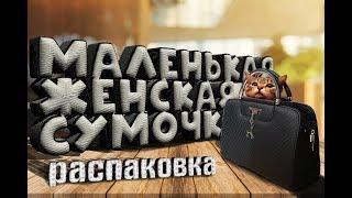 Женская маленькая черная сумка с Алиэкспресс || Распаковка 2019