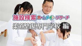 柔道整復専門学校編