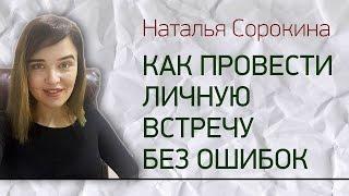 КАК ПРОВЕСТИ ЛИЧНУЮ ВСТРЕЧУ БЕЗ ОШИБОК   Обучение от Натальи Сорокиной. Natalya Sorokina