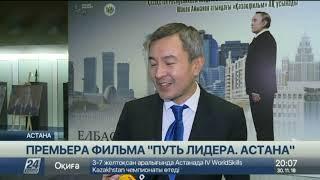 Н.Назарбаев посетил премьеру художественного фильма «Путь Лидера. Астана»