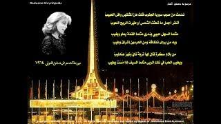 مازيكا نسمت من صوب سوريا ـ فيروز و معرض دمشق الدولي عام 1964 مع عماد الأرمشي تحميل MP3