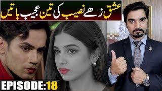 Ishq Zahe Naseeb Episode 18 Teaser Promo Review HUM TV Drama   MR NOMAN ALEEM