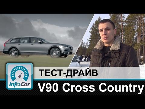 Volvo V 90 Универсал класса E - тест-драйв 1