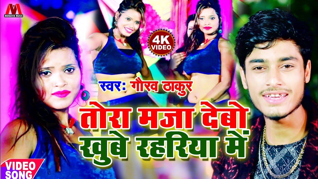Tora Maza Debo Khube Rahariya Mai - Gaurav Thakur Lyrics