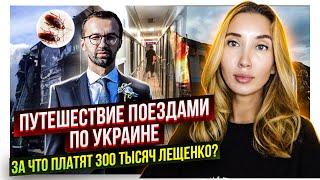 Путешествие поездами УкрЗализныци. За что Лещенко получает 320 тысяч гривен?