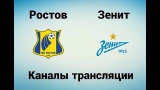 Ростов - Зенит - Где смотреть 11.03.18, по какому каналу трансляция матча