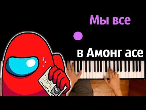 @ULTRA GOOSE  - Мы все в Амонг Асе (Пародия на RASA) ● караоке | PIANO_KARAOKE ● ᴴᴰ + НОТЫ & MIDI